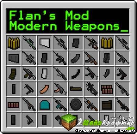 Flan's Modern Weapons для mine...