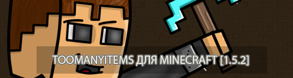 Toomanyitems для minecraft 1.5...